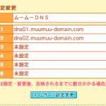 WIXを独自ドメイン接続、独自サブドメインをカラーミーとカラーミーブログに接続する設定