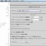 イラレ・PDFファイル配置時文字化け対策2-透明分割