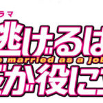 新垣結衣、星野源主演ドラマ「逃げるは恥だが役に立つ」がまた受賞!