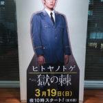 窪田正孝「初夏のリス?」『ヒトヤノトゲ』試写会に行って来た