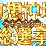 「幻想神域 –Cross to Fate-」グランプリの幻神が乗り物に!「幻想神域キャラクター総選挙」開催!