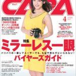 ミラーレス一眼の「今」がわかる? CAPA4月号発売