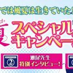 『風夏』1~4巻が無料マンガアプリ「マガジンポット」で