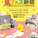 「鳥フェス」開催 ことりカフェ×紀伊國屋書店新宿本店