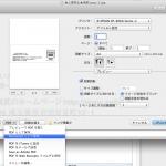 イラストレーター・PDFファイル配置時の文字化け対策1