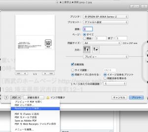 mac firefox pdf 保存 文字化け