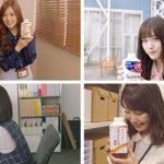 乃木坂46「ゆったり、飲も。」新CM&WEB動画が公開 白石麻衣「好きだよ」の告白も!