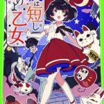 星野源、今度はアニメ声優。「恋」「性格」などを語る