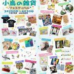 小鳥の雑貨フェスティバル北九州で開催「とりのとりこ」に?
