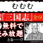 eBookJapan横山『三国志』全60巻72時間「無料」読み放題
