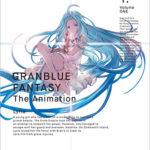 グランブルーファンタジー、アニメ化DVD発売