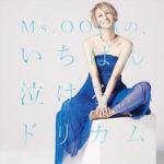 吉田美和・中村正人公認のドリカムカバーアルバム[Ms.OOJA]